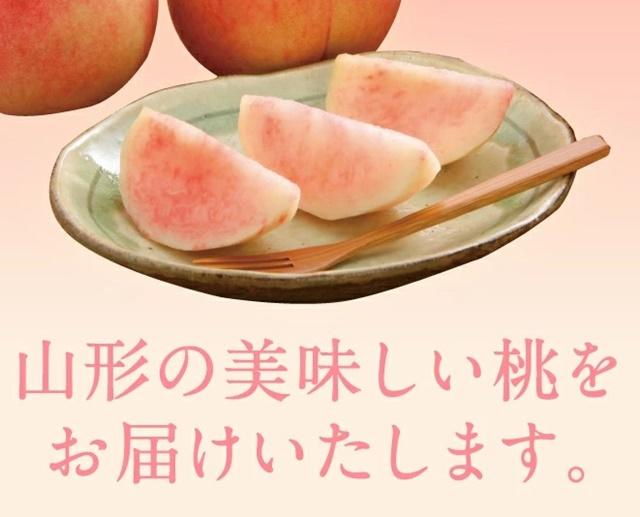 桃(おどろき)通販人気ランキング【山形県産の固い白桃の送料無料お取り寄せ】