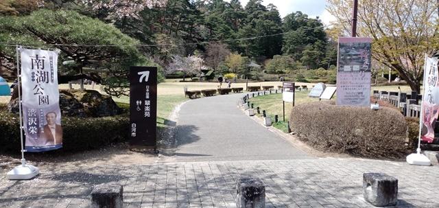南湖公園(福島県白河市)に行ってきました!甘味処や神社など散歩におすすめ