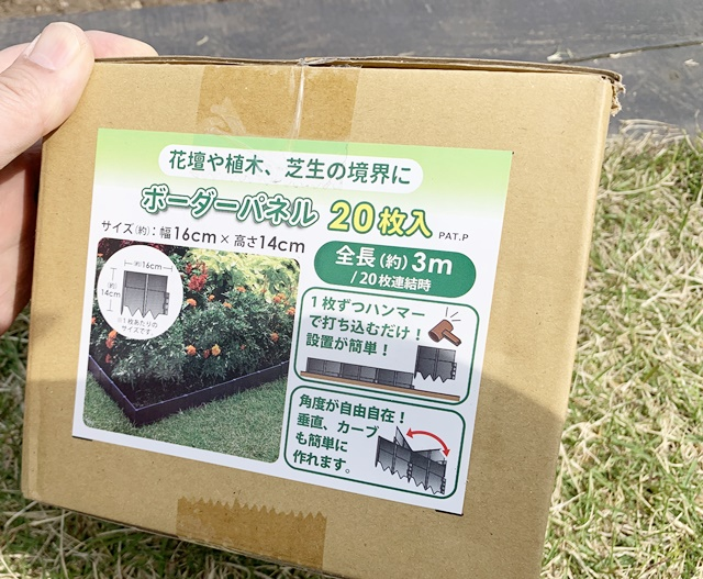 芝の根ストッパー
